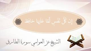 سورة الطارق - الشيخ عز العوامي