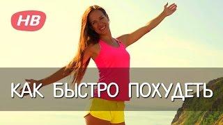 Как БЫСТРО ПОХУДЕТЬ в Домашних Условиях? Лучшие Упражнения для Похудения. Елена Силка