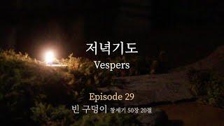 빈 구덩이 | 저녁기도 | Vespers Ep.29 | 20분 기도