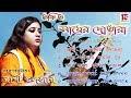 ওকি ও সাধের দোতারা || রাখি গুলজারের ভাওয়াইয়া এ্যালবাম 2 || শ্রেষ্ঠ ভাওয়াইয়া কালেকশন্ ||