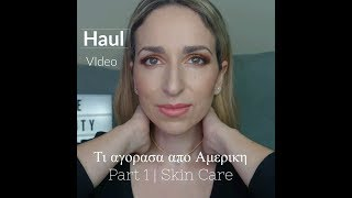 Haul Video | Τι αγορασα απο Αμερικη | Part 1 : Skin Care