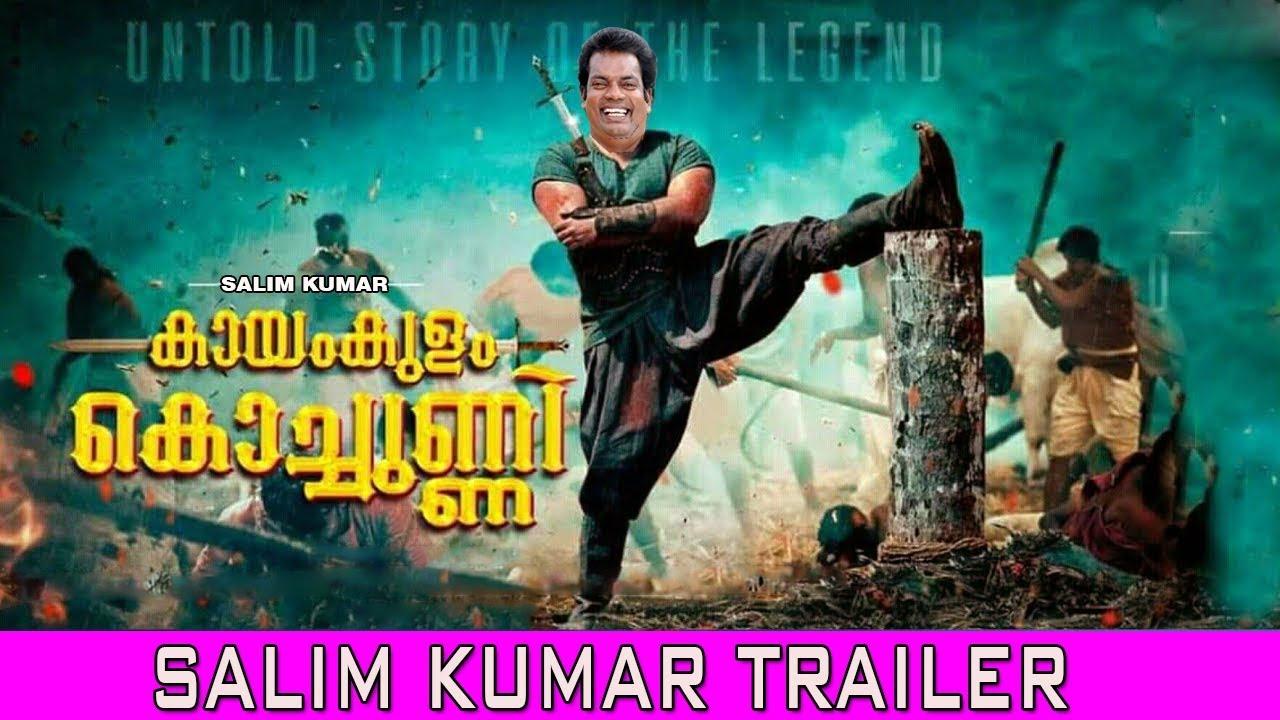 Kayamkulam Kochunni Official Trailer Salim Kumar Version