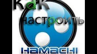 Як налаштувати і правильно встановити програму hamachi