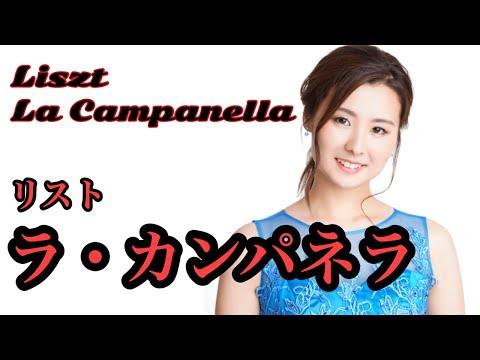 Liszt「ラ カンパネラ La Campanella 」 森本麻衣 MAI MORIMOTO