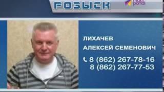 Внимание: Розыск - Алексей Лихачёв