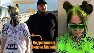 ПОДСТАВНАЯ Билли Айлиш и РЕАКЦИЯ ФАНАТОВ