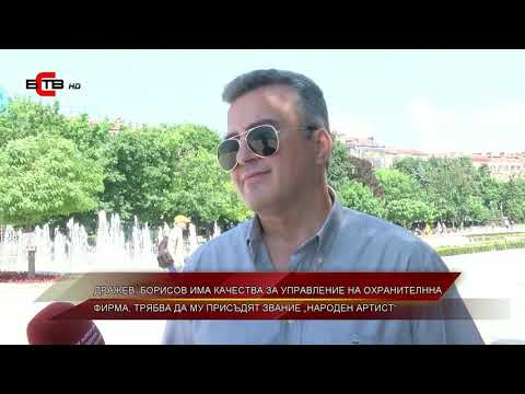 """""""Червен картон"""" с Кирил Веселински (17.06.2019)"""