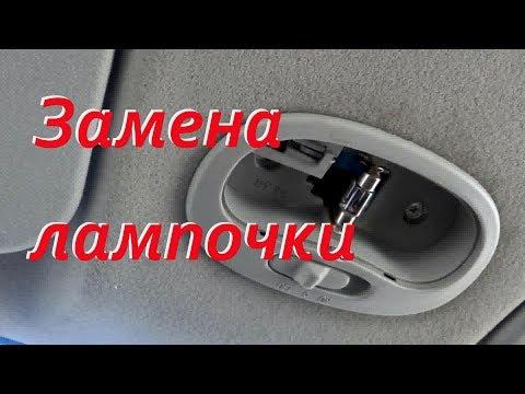 Как заменить лампочку в плафоне освещения салона Шевроле авео Т250