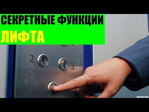 Секретные функции лифта