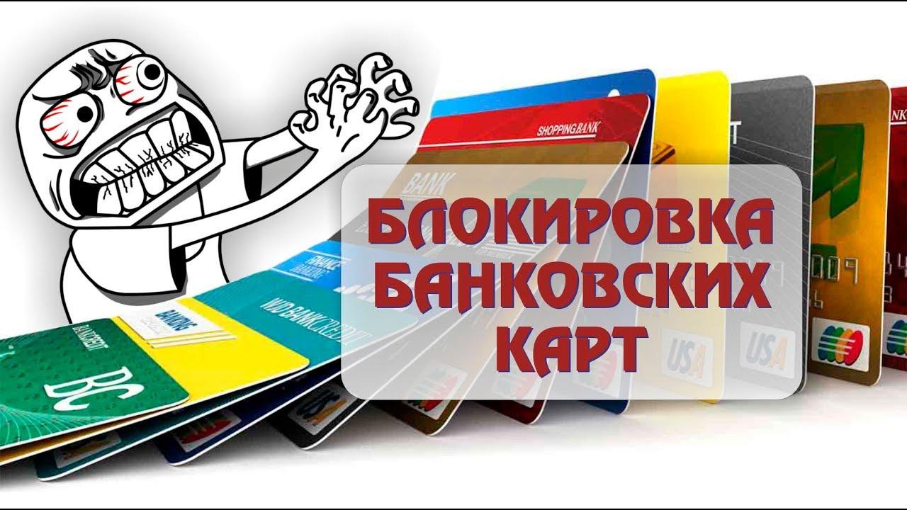Кредитные организации обязаны 115 фз