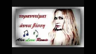 Anna Vissi - Tiranniemai (Official Remix 2012)