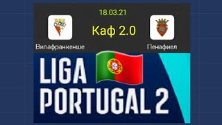 математические прогнозы ВИЛАФРАНКЕНШЕ ПЕНАФИЕЛ Португалия лига 2 18 03 21