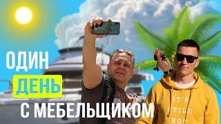 Один День С Мебельщиком. Дмитрий Дмитриев.