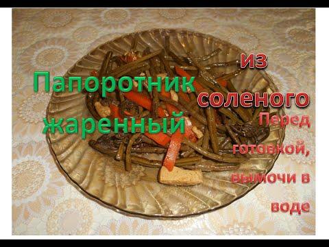 Жаренный папоротник или как приготовить дикорос (соленый)