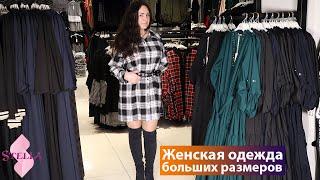 платья больших размеров блузки туники пальто жилеты оптом в Стамбуле Лалели wholesale clothing