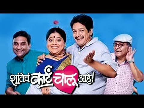 Shantecha Karta Chalu Aahe | Comedy Marathi Natak | Bhau Kadam, Priyadarshan Jadhav | Natyaranjan