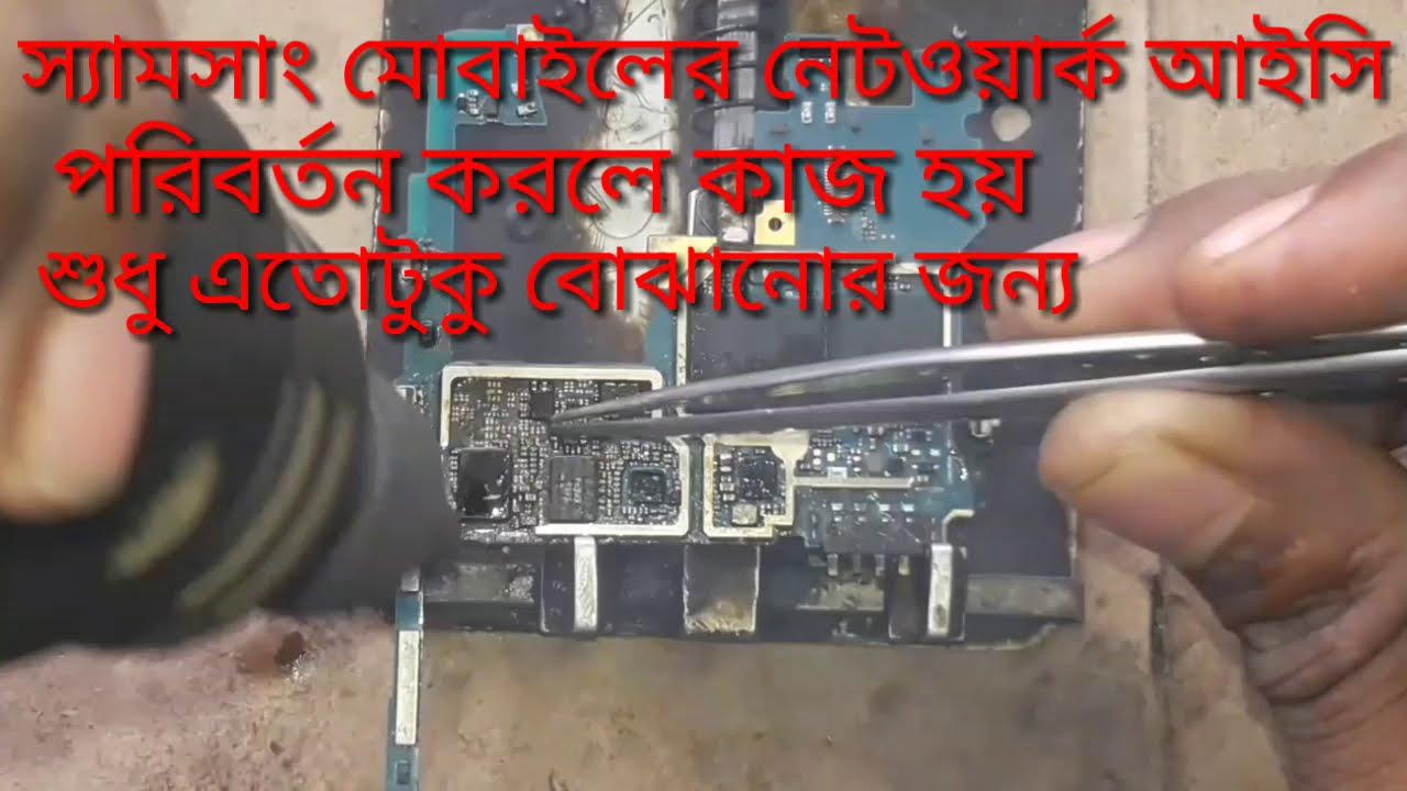 Samsung Galaxy J2 network IC change # And Samsung Galaxy J5 no service  problem solution