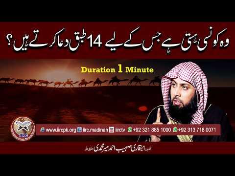 wo-konsi-hasti-hai-jis-k-liye-14-tabaq-dua-karty-hain-?-by-qari-sohaib-ahmed-meer-muhammadi