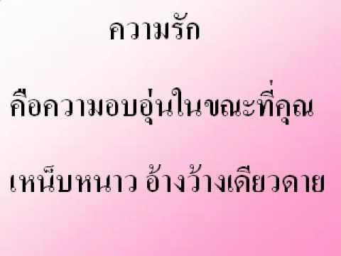 ปรัชญาแห่งความรัก (ความรักคืออะไร).flv