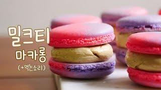 밀크티 마카롱 만들기 : 마블마카롱 (+먹는소리) Milk Tea Macarons | 한세