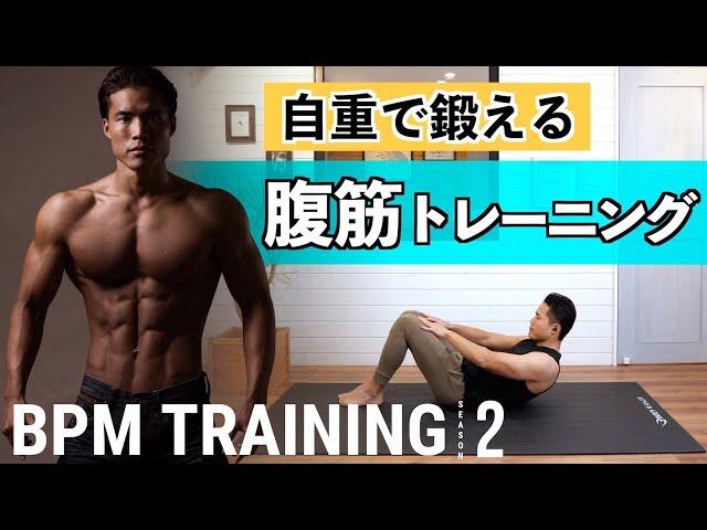 自重で腹筋を割るトレーニング(BPM筋トレ)