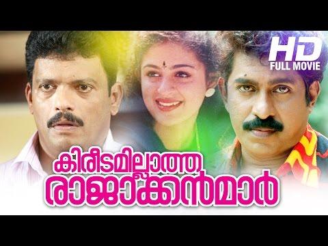 Kireedamillatha Rajakkanmar Malayalam Full Movie | Evergreen Malayalam Full Movie | Jagadish | Annie