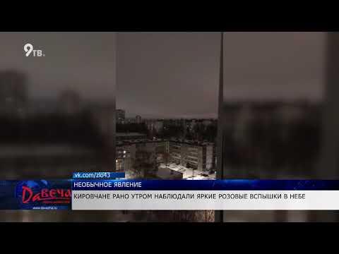 В небе над городом кировчане наблюдали необычные вспышки