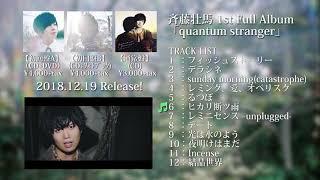 斉藤壮馬 - スタンドアローン