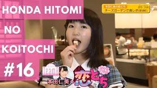 AKB48 チーム8 - Team8 本田仁美の恋とち EP16.