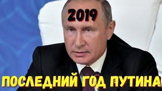 2019  ПОСЛЕДНИЙ ГОД ПУТИНА. ЗАГОВОР В КРЕМЛЕ.