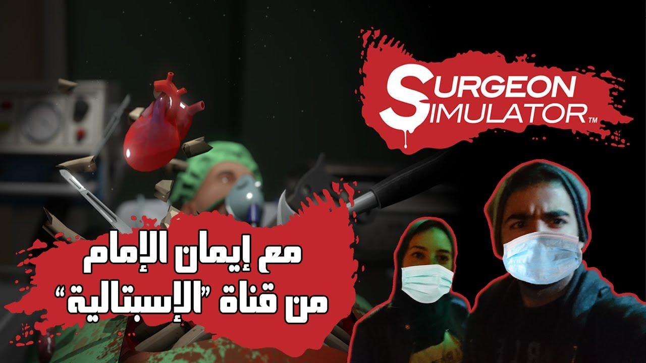 أفشل عملية زرع قلب! | مع إيمان الإمام (الإسبتالية) | لعبة