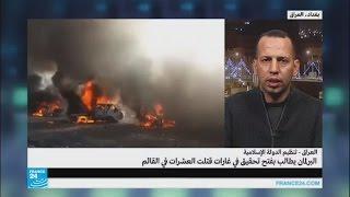 من نفذ الغارات الجوية على مدينة القائم العراقية؟