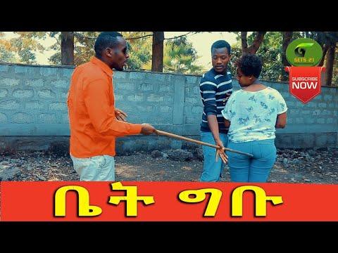 ቤት ግቡ ሻጠማ እድር አጭር ኮሜዲ 2021  Ethiopian Comedy (Episode 53)