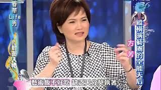 沈春華LIFE秀《方芳》養父母恩情與綜藝天份