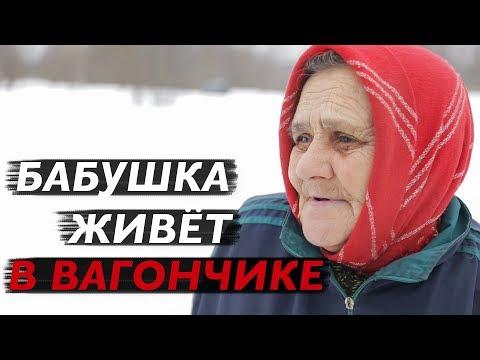 БАБУШКА ИЗ ДОНБАССА ЖИВЁТ В ВАГОНЧИКЕ. Бабушка заплакала
