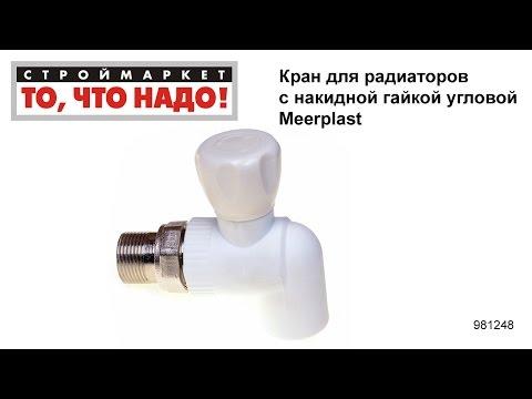 Кран для радиатора с накидной гайкой угловой Meerplast, кран для отопления, радиаторы отопления