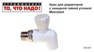 Кран для радиатора с накидной гайкой угловой Meerplast, кран для отопления, радиаторы отопления(, 2015-07-27T18:46:01.000Z)