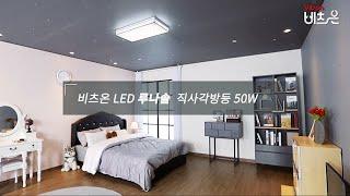 비츠온 LED 루나솔 직사각방등 50W