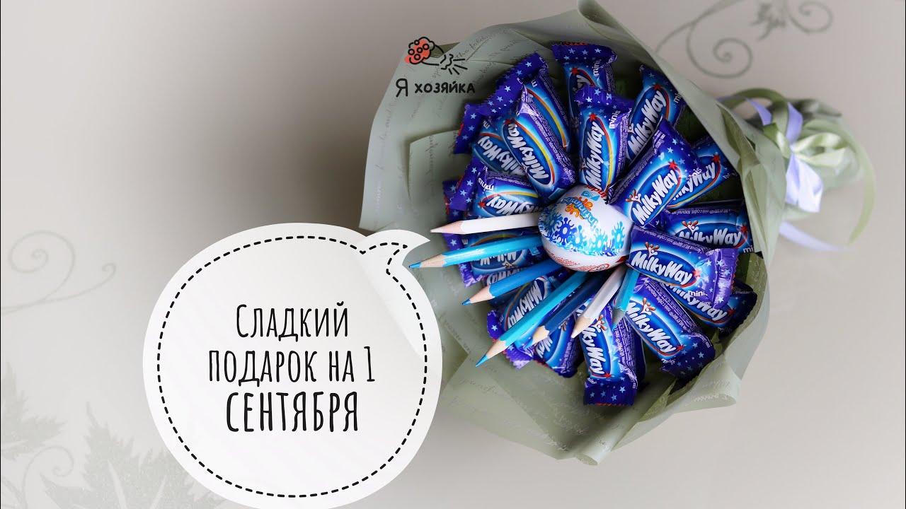 Букет из конфет на 1 сентября. DIY. Подарок школьнику своими руками