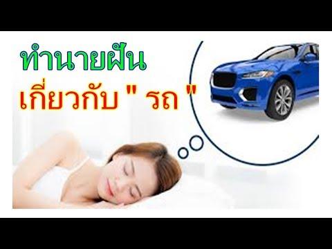 ทำนายฝัน../  เกี่ยวกับรถ..  ที่คุณควรรู้ไว้