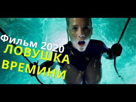 ЛОВУШКА ВРЕМЕНИ // ФИЛЬМ 2020 //