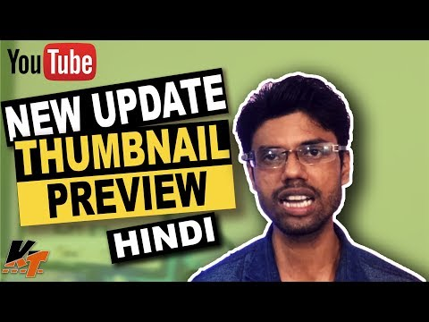 Thumbnail Preview on YouTube | Animated Thumbnail on Youtube | in Hindi | Good News for YouTubers