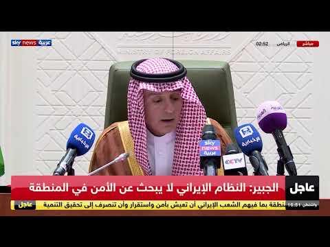 الجبير: لن نسمح لقطر بدعم التطرف والإرهاب والتدخل في شؤوننا الداخلية  - نشر قبل 7 ساعة