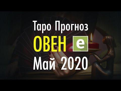 ОВЕН ♈️ ТАРО ПРОГНОЗ НА МАЙ 2020