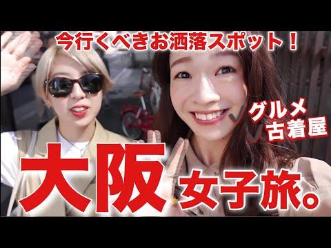 【大阪旅行VLOG】今行くべきグルメ&おしゃれスポット巡り【女子旅】