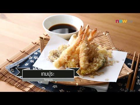 CIY - cook it yourself EP30 [1/3] อาหารญี่ปุ่น : เทมปุระ 28/02/15