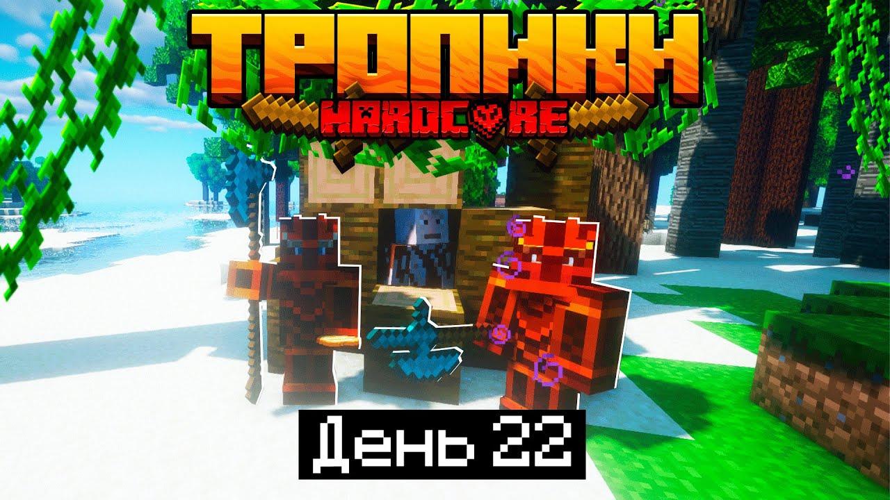100 Дней в ТРОПИКАХ на ОСТРОВЕ в МАЙНКРАФТ / #22 / ДИКАЯ БРОНЯ И ПОИМКА ОБОРОТНЯ! / Minecraft 1.17