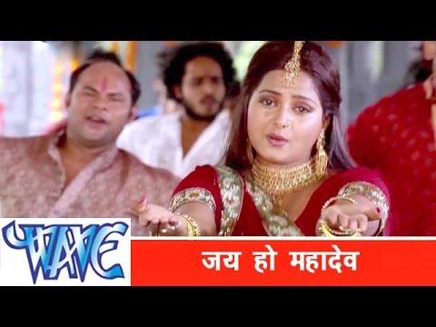 जय हो महादेव Jai Ho Mahadev - Dildar Sanwariya - Bhojpuri Hit Songs 2015 HD