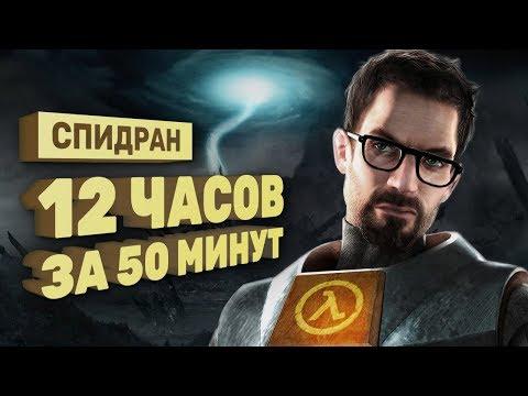 Half-Life 2: cпидраннеры