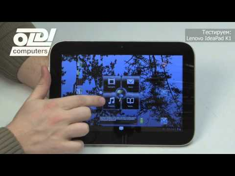 Обзор и тестирование планшетного компьютера Lenovo IdeaPad K1